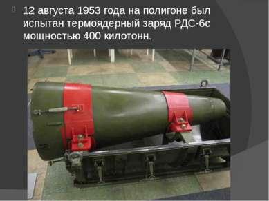12 августа 1953 года на полигоне был испытан термоядерный заряд РДС-6с мощнос...