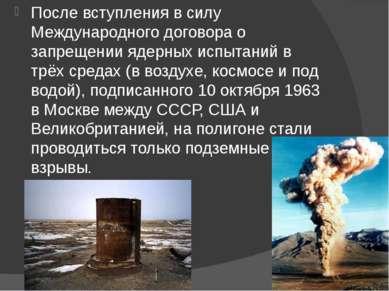 После вступления в силу Международного договора о запрещении ядерных испытани...