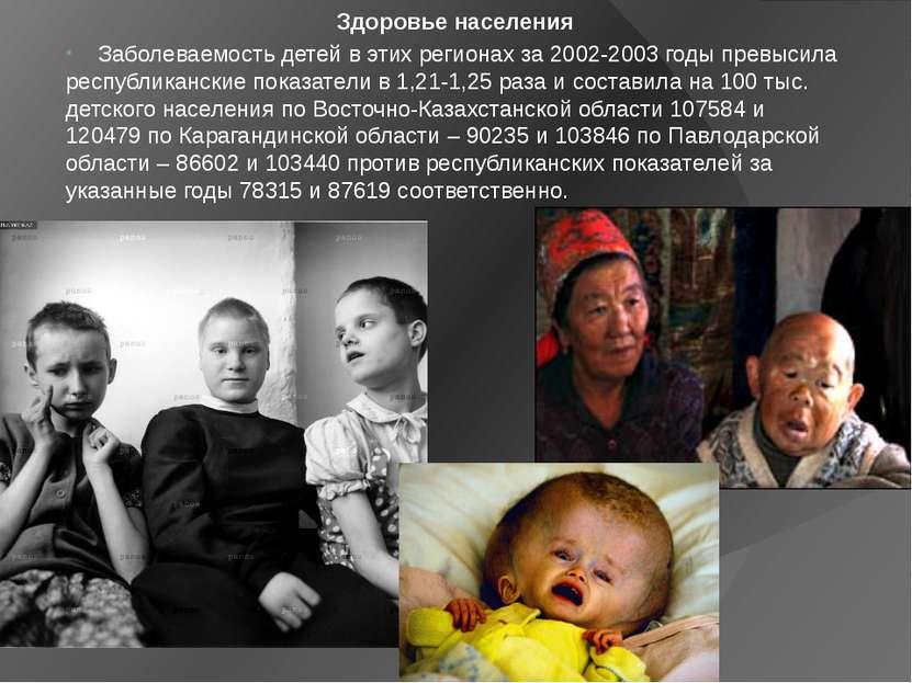 Здоровье населения Заболеваемость детей в этих регионах за 2002-2003 годы пре...