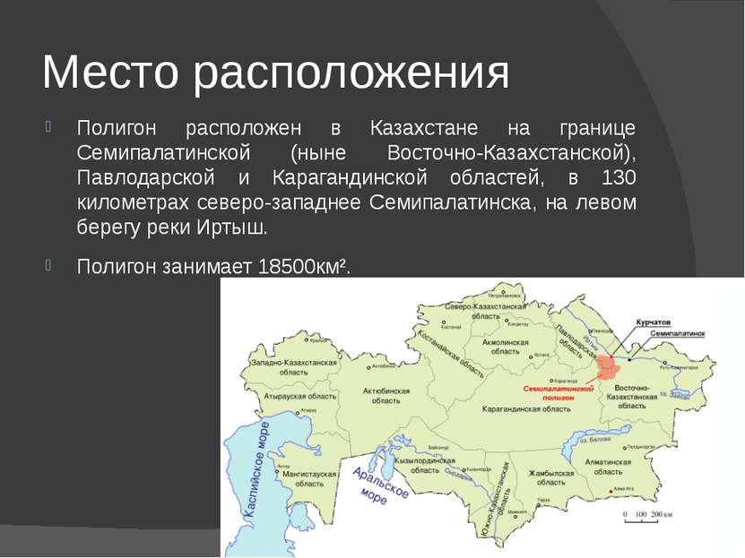 Место расположения Полигон расположен в Казахстане на границе Семипалатинской...