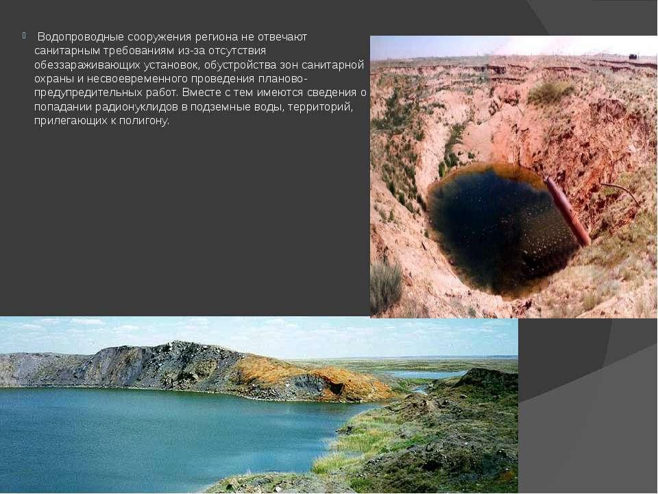 Водопроводные сооружения региона не отвечают санитарным требованиям из-за отс...