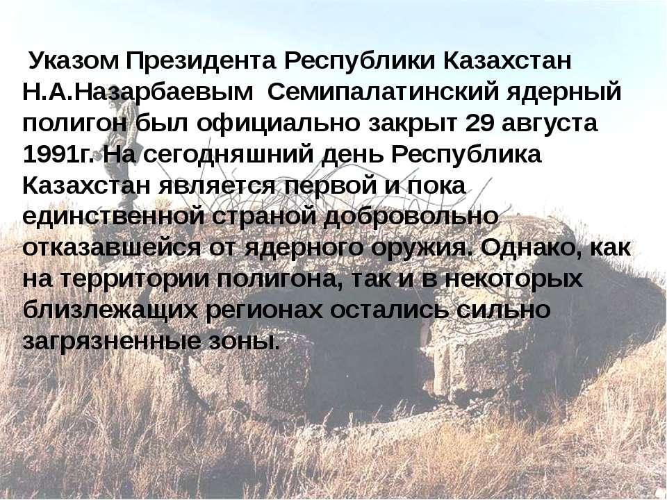 Указом Президента Республики Казахстан Н.А.Назарбаевым Семипалатинский ядерны...