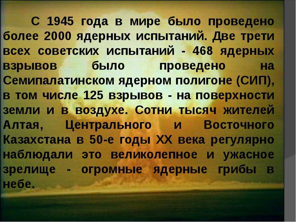 С 1945 года в мире было проведено более 2000 ядерных испытаний. Две трети все...