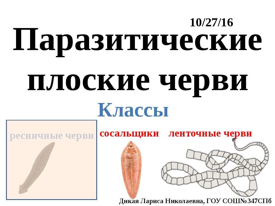 Паразитические плоские черви Классы ресничные черви сосальщики ленточные черв...
