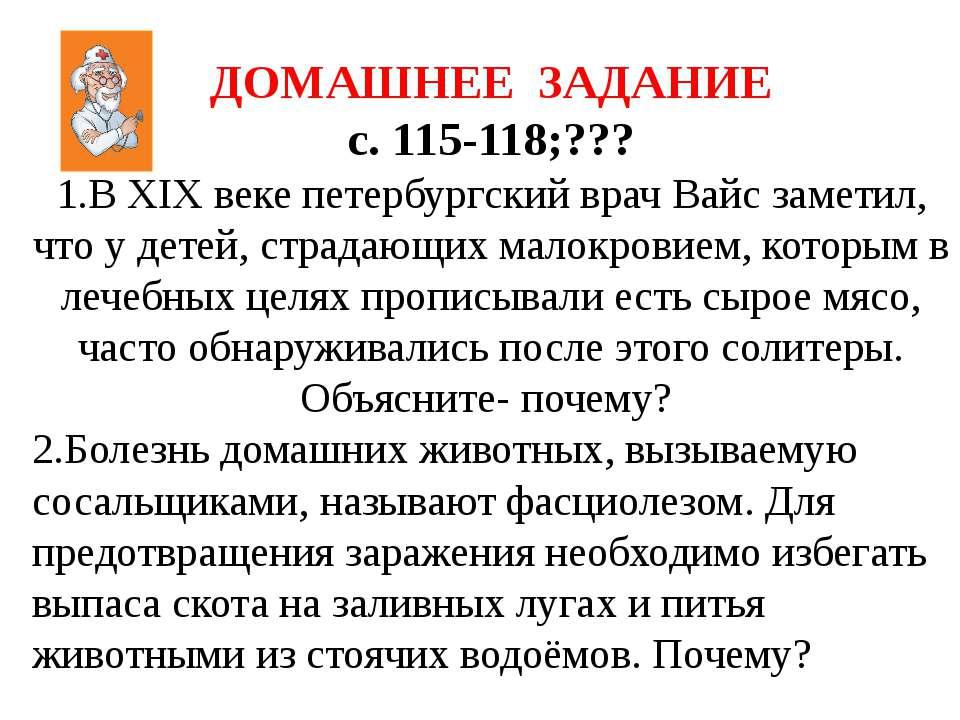 ДОМАШНЕЕ ЗАДАНИЕ с. 115-118;??? 1.В XIX веке петербургский врач Вайс заметил,...