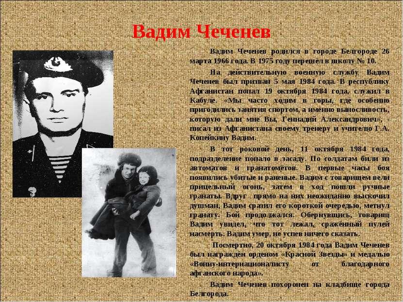 Вадим Чеченев Вадим Чеченев родился в городе Белгороде 26 марта 1966 года. В ...
