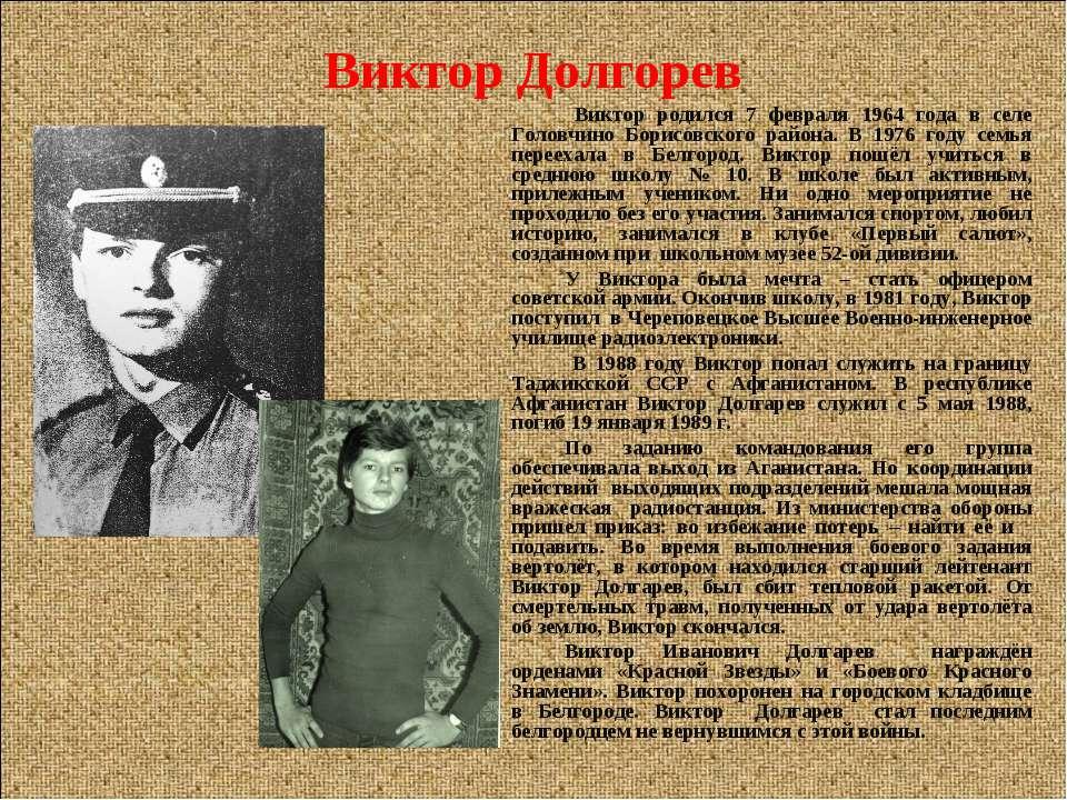 Виктор Долгорев Виктор родился 7 февраля 1964 года в селе Головчино Борисовск...