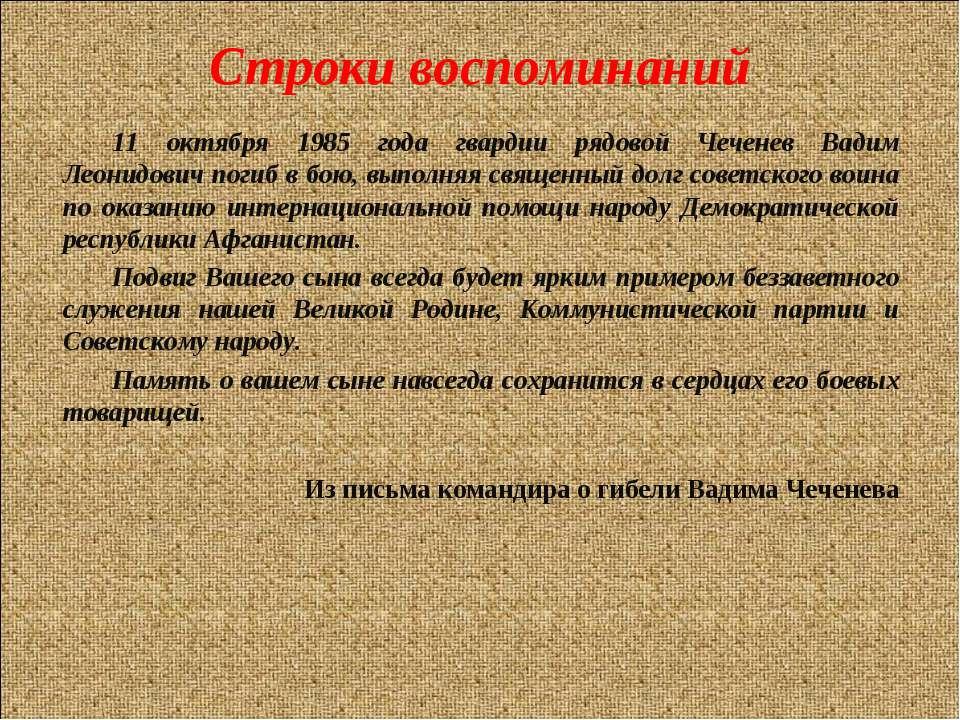 Строки воспоминаний 11 октября 1985 года гвардии рядовой Чеченев Вадим Леонид...