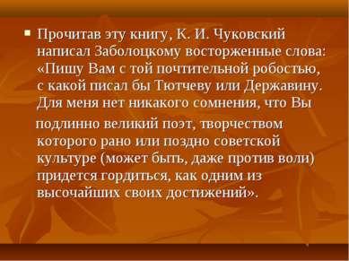 Прочитав эту книгу, К. И. Чуковский написал Заболоцкому восторженные слова: «...