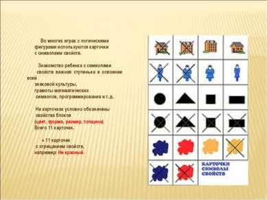 Во многих играх с логическими фигурами используются карточки с символами свой...