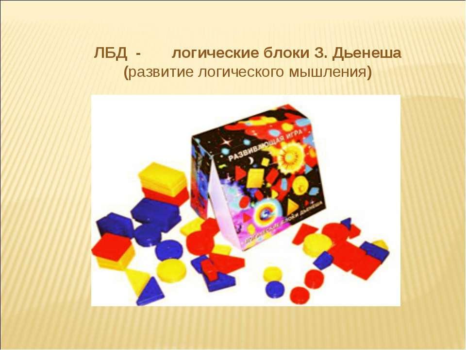 ЛБД - логические блоки З. Дьенеша (развитие логического мышления)