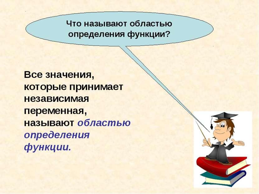 Что называют областью определения функции? Все значения, которые принимает не...
