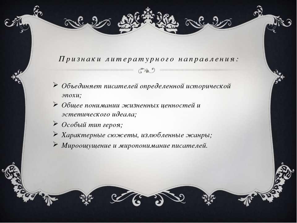 Признаки литературного направления: Объединяет писателей определенной историч...