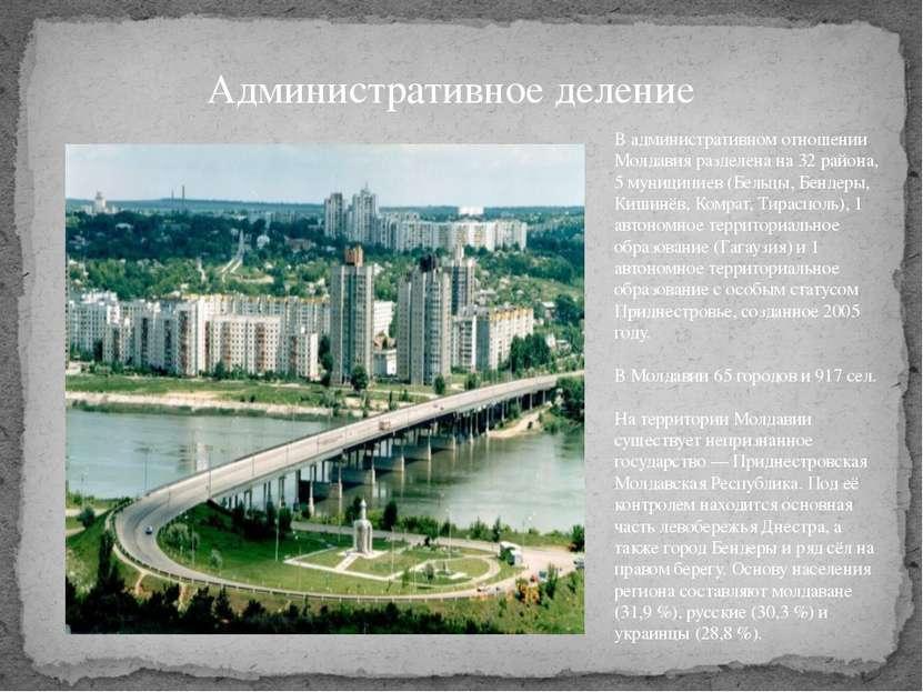 Административное деление В административном отношении Молдавия разделена на 3...