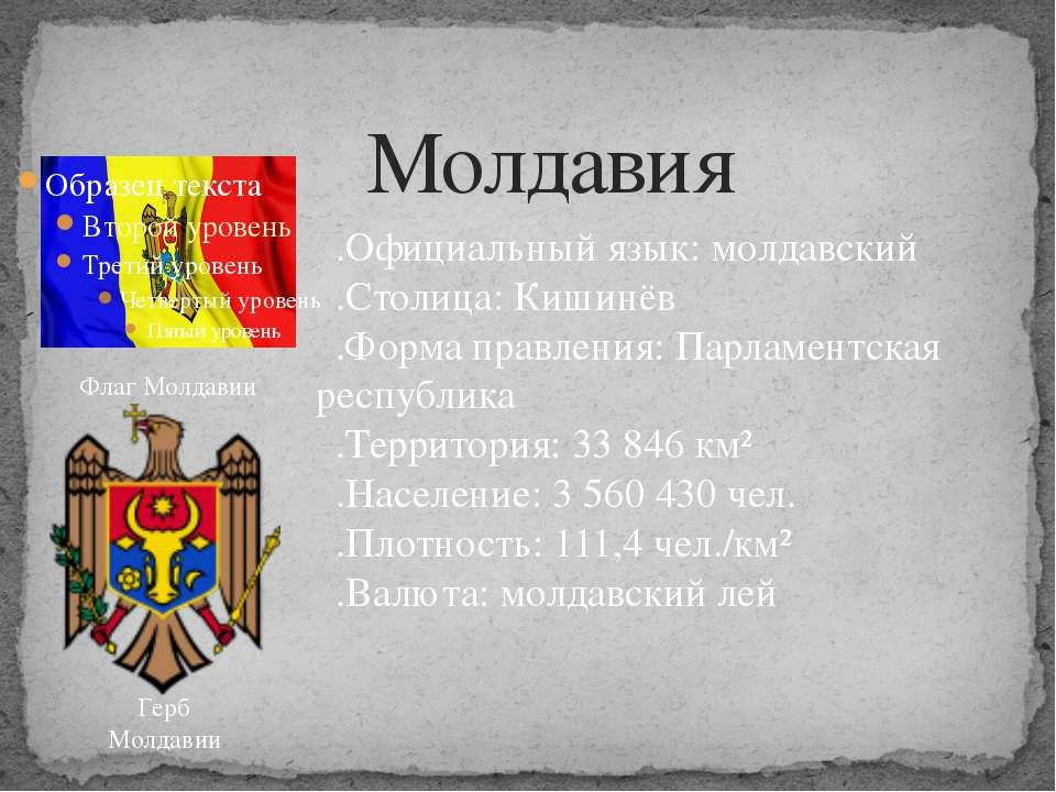 Молдавия Флаг Молдавии Герб Молдавии .Официальный язык: молдавский .Столица: ...