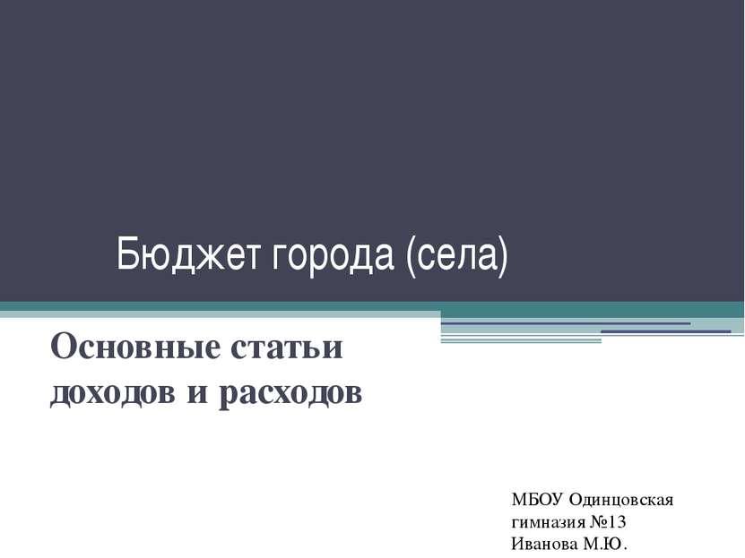 Бюджет города (села) Основные статьи доходов и расходов МБОУ Одинцовская гимн...