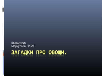 Выполнила Меркулова Ольга