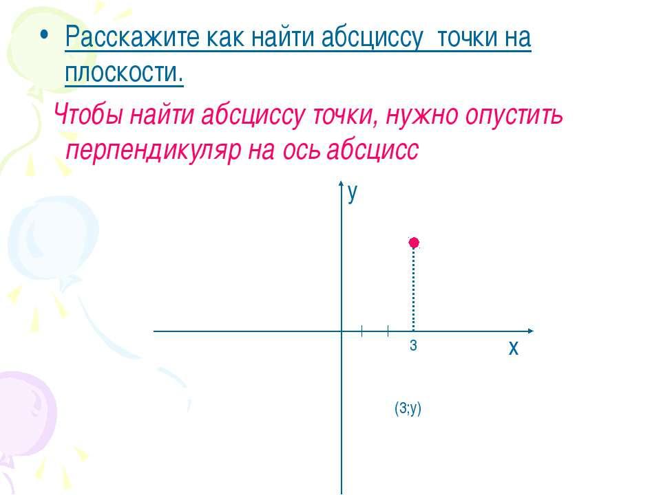 Расскажите как найти абсциссу точки на плоскости. Чтобы найти абсциссу точки,...