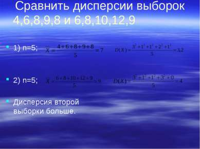 Сравнить дисперсии выборок 4,6,8,9,8 и 6,8,10,12,9 1) n=5; 2) n=5; Дисперсия ...