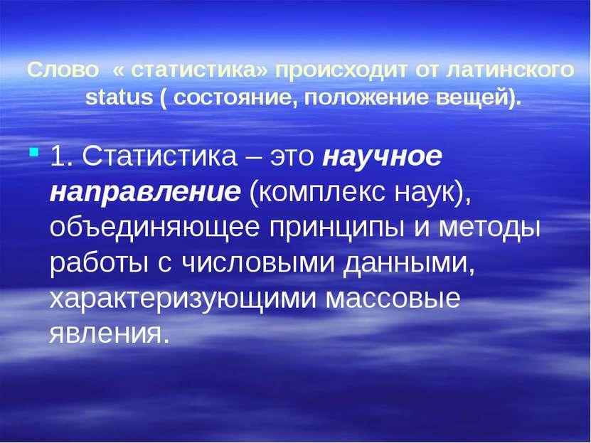Слово « статистика» происходит от латинского status ( состояние, положение ве...