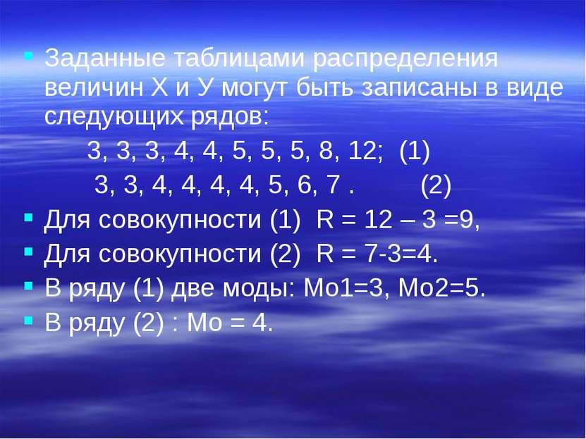 Заданные таблицами распределения величин Х и У могут быть записаны в виде сле...