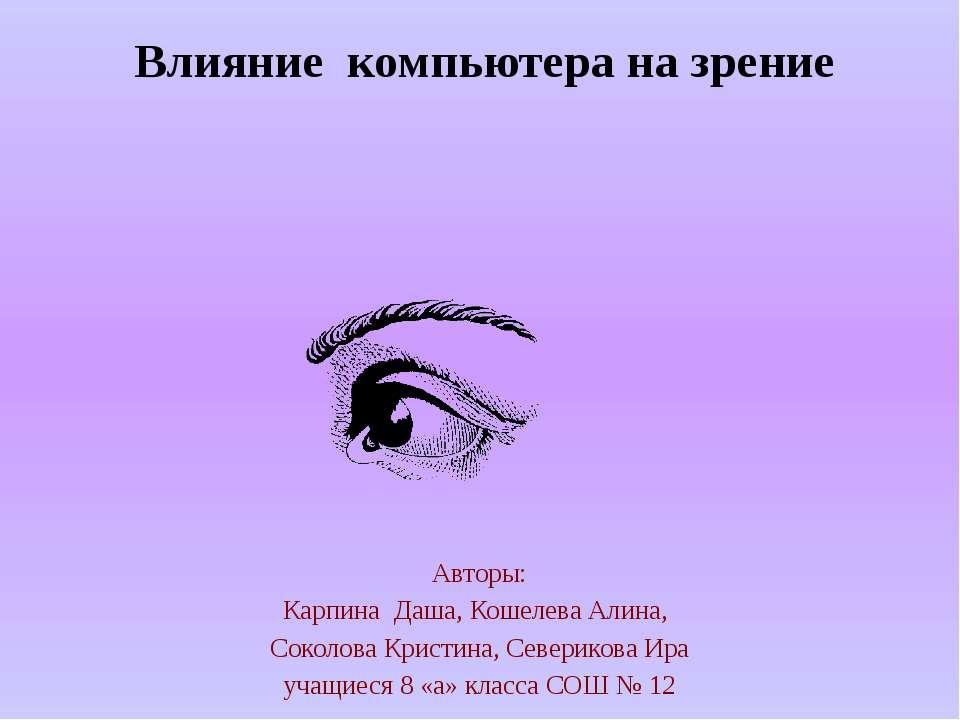 Авторы: Карпина Даша, Кошелева Алина, Соколова Кристина, Северикова Ира учащи...