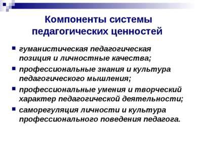 Компоненты системы педагогических ценностей гуманистическая педагогическая по...