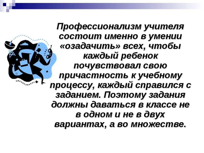 Профессионализм учителя состоит именно в умении «озадачить» всех, чтобы кажды...