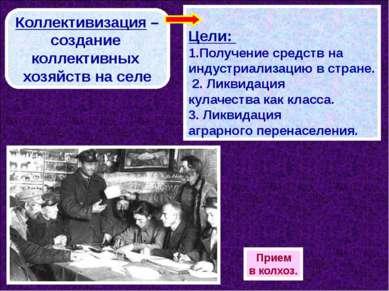 Коллективизация – создание коллективных хозяйств на селе Цели: 1.Получение ср...