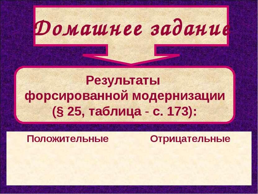 Результаты форсированной модернизации (§ 25, таблица - с. 173): Домашнее зада...