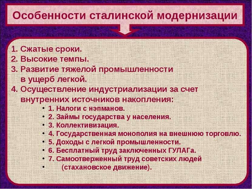 Особенности сталинской модернизации 1. Сжатые сроки. 2. Высокие темпы. 3. Раз...