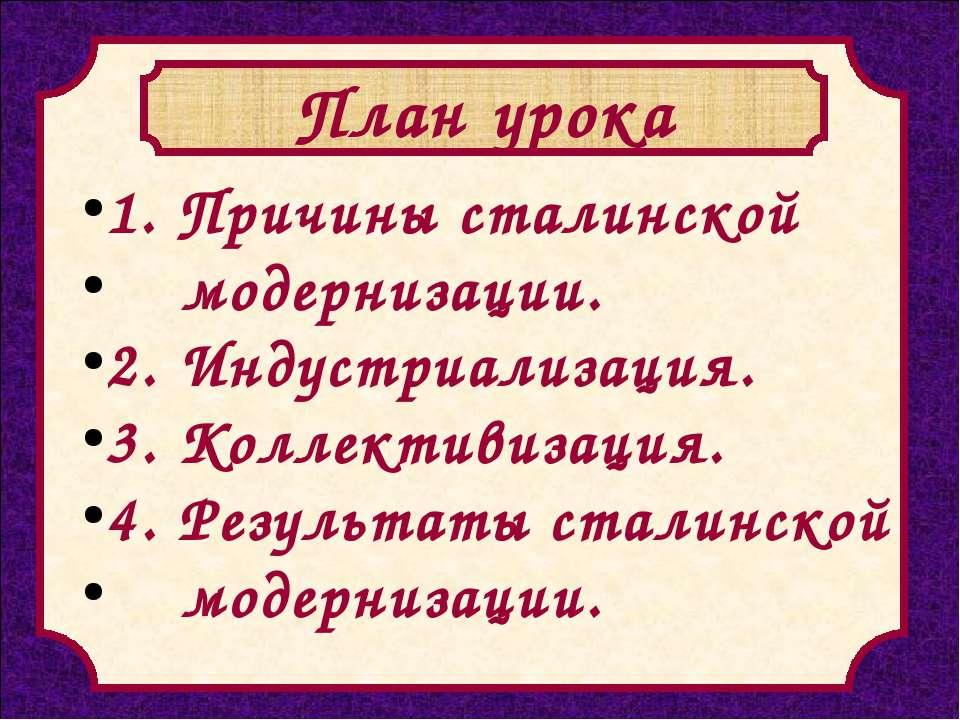 1. Причины сталинской модернизации. 2. Индустриализация. 3. Коллективизация. ...