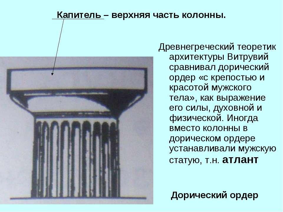 Дорический ордер Древнегреческий теоретик архитектуры Витрувий сравнивал дори...