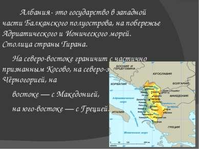 Албания- это государство в западной части Балканского полуострова, на побереж...