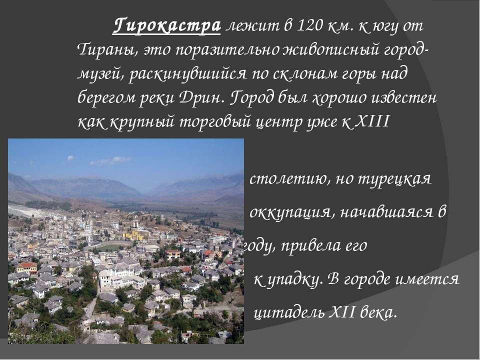 Гирокастра лежит в 120 км. к югу от Тираны, это поразительно живописный город...