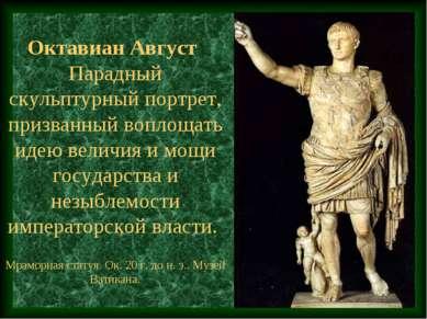 Октавиан Август Парадный скульптурный портрет, призванный воплощать идею вел...