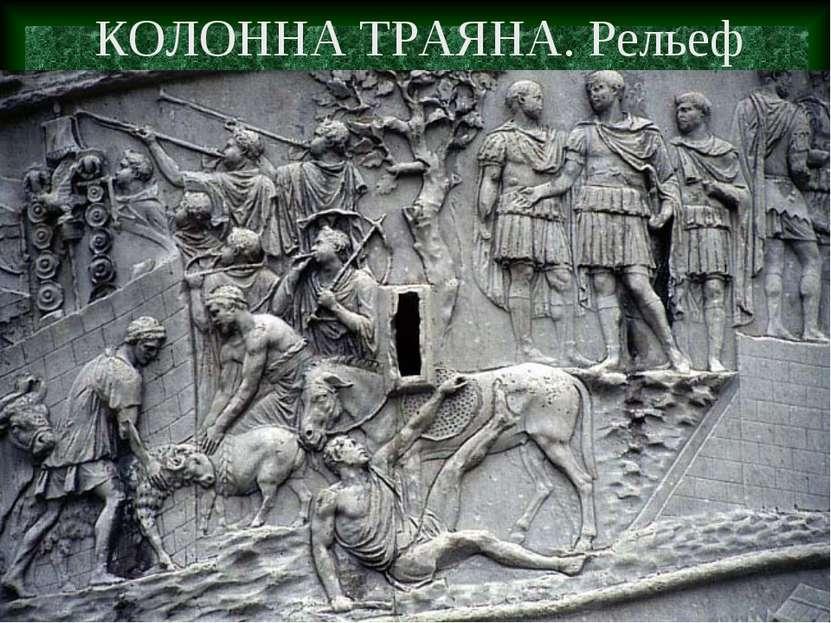 КОЛОННА ТРАЯНА. Рельеф