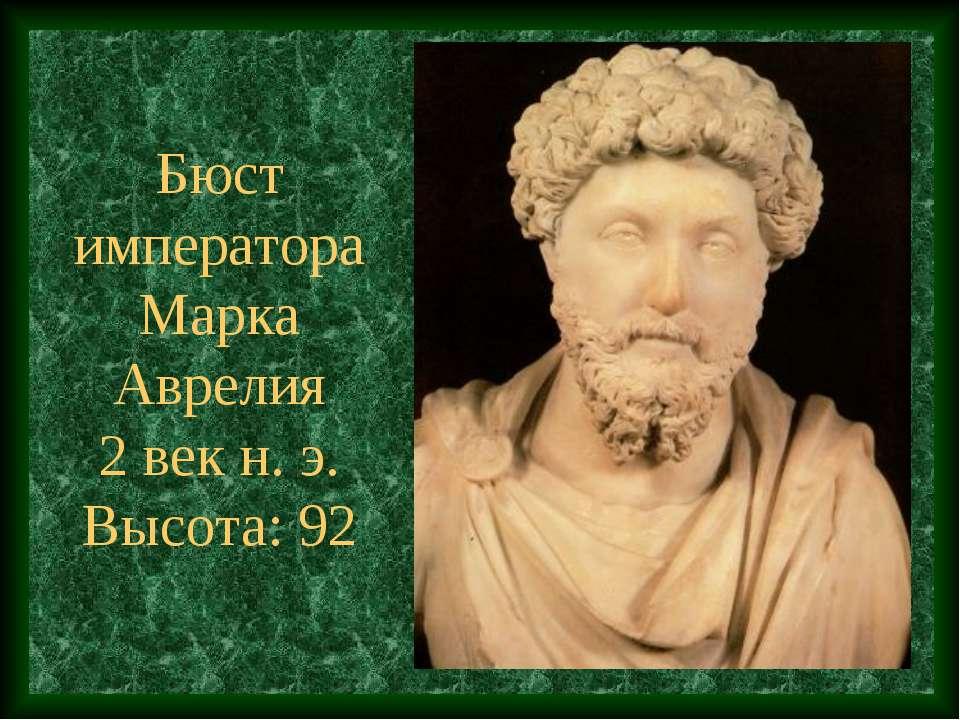 Бюст императора Марка Аврелия 2 век н. э. Высота: 92