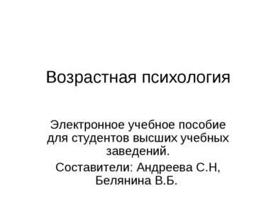 Возрастная психология Электронное учебное пособие для студентов высших учебны...