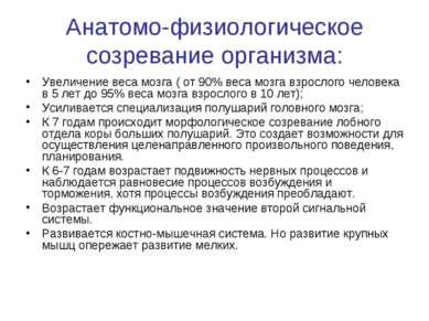 Анатомо-физиологическое созревание организма: Увеличение веса мозга ( от 90% ...
