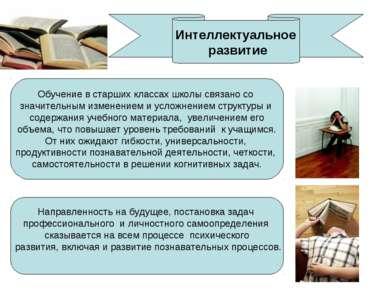Интеллектуальное развитие Обучение в старших классах школы связано со значите...