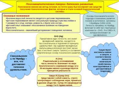 Психоаналитические теории детского развития. Психоанализ возник как метод леч...