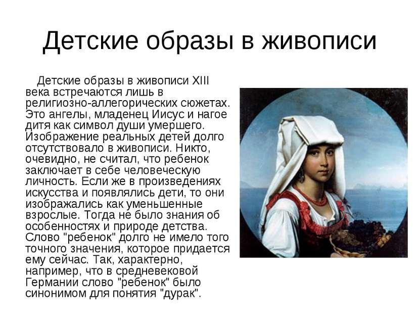 Детские образы в живописи Детские образы в живописи XIII века встречаются лиш...