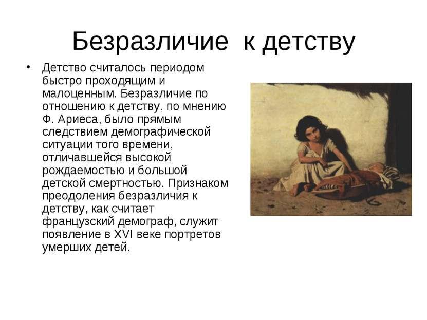 Безразличие к детству Детство считалось периодом быстро проходящим и малоценн...