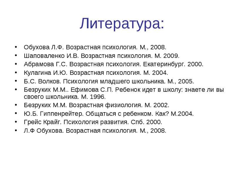 Литература: Обухова Л.Ф. Возрастная психология. М., 2008. Шаповаленко И.В. Во...