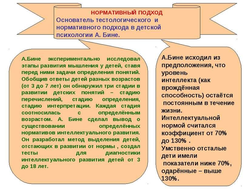 НОРМАТИВНЫЙ ПОДХОД Основатель тестологического и нормативного подхода в детск...
