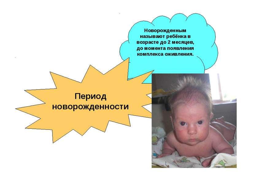 Новорожденным называют ребёнка в возрасте до 2 месяцев, до момента появления ...
