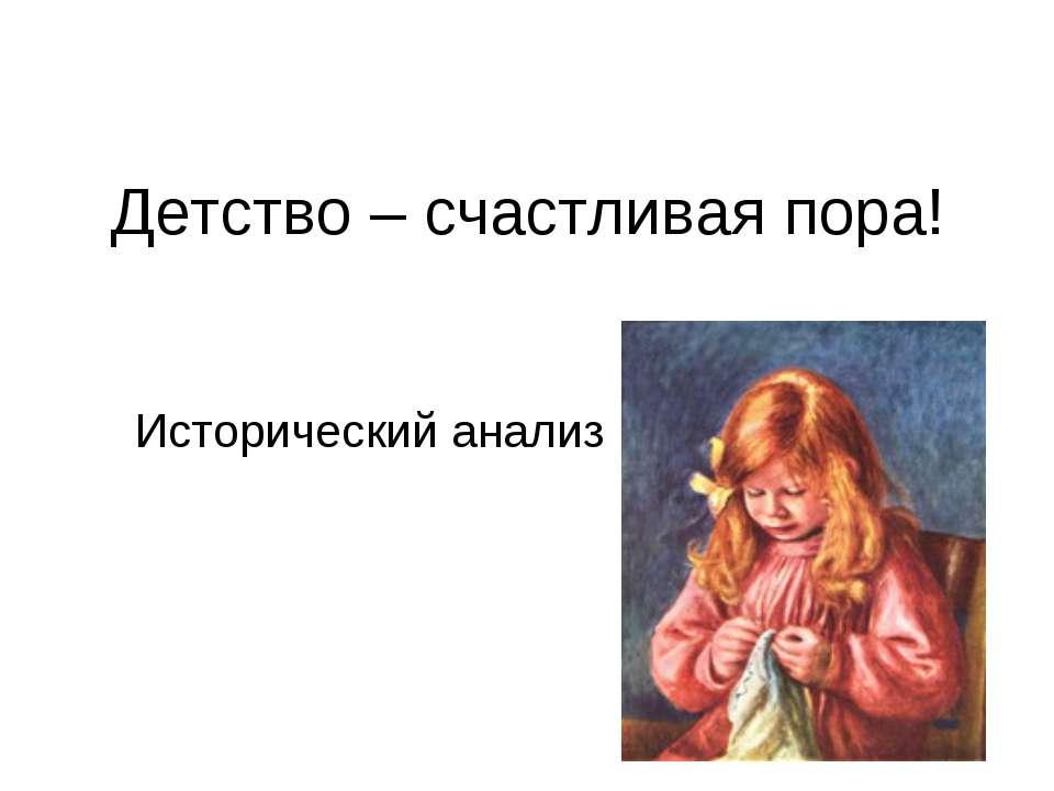Детство – счастливая пора! Исторический анализ