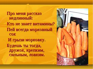 Про меня рассказ недлинный: Кто не знает витамины? Пей всегда морковный сок И...