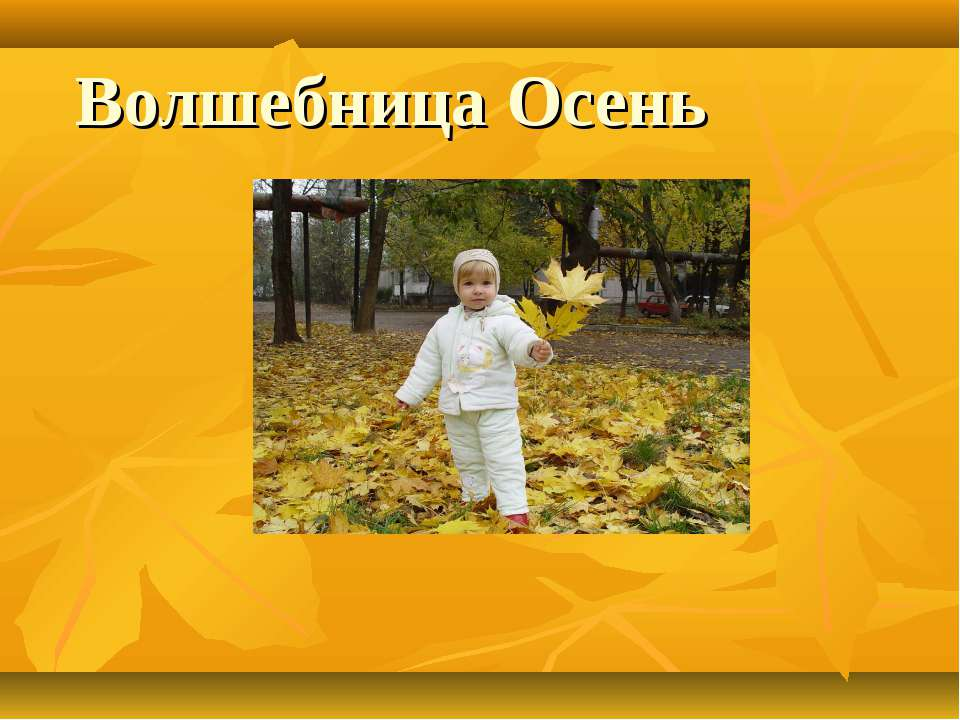 Волшебница Осень